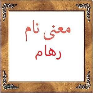 معنی نام رهام - نام های مازندرانی و ایرانی + اسم های پسرانه در ایران