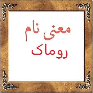 معنی نام روماک | اسم های مازندرانی + نام های پسرانه ایرانی