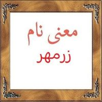 معنی نام زرمهر | اسم زرمهر + نام های پسرانه پرکاربرد ایرانی با معنی