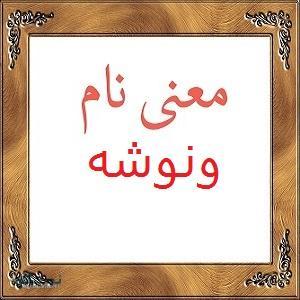 معنی نام ونوشه | نامهای دخترانه ایرانی +معنی اسم ونوشه
