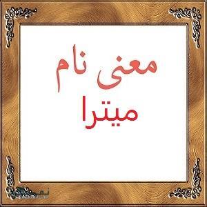 معنی اسم میترا | نام میترا + اسم های دخترانه ایرانی