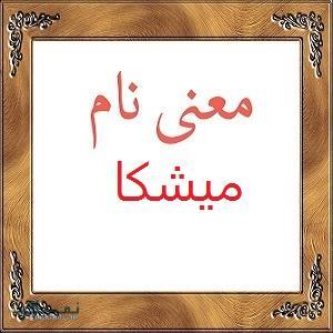 معنی اسم میشکا | نام میشکا + جدید ترین نام های دخترانه ایرانی