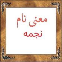 معنی نام نجمه   اسم نجمه + نام های پرکاربرد ایرانی با معنی