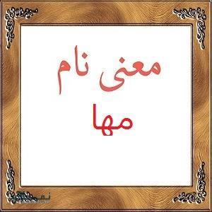 اسم مها | معنی اسم مها + اسم های دخترانه مازندرانی و ایرانی