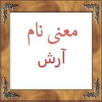 معنی نام آرش – اسم آرش  + اصیل ترین اسم های ایرانی