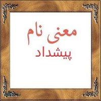 معنی نام پیشداد | اسم های جدید ایرانی + اسم های پسرانه مازنی