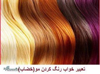 تعبیر خواب رنگ کردن مو - معنی و مفهوم موی رنگ شده در خواب