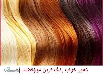 تعبیر خواب رنگ کردن مو – معنی و مفهوم موی رنگ شده در خواب