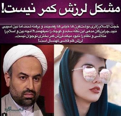 انتقاد حجت الاسلام زائری از دستگیری مائده هژبری