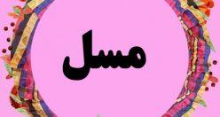 معنی اسم مسل – نام مسل – نام های دخترانه مازندرانی