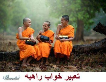 تعبیر خواب راهب - دیدن راهبه در خواب چه مفهومی دارد؟