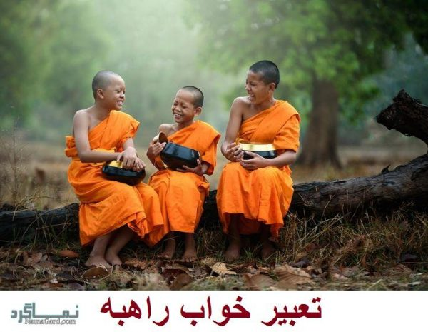 تعبیر خواب راهب – دیدن راهبه در خواب چه مفهومی دارد؟
