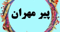اسم پیرمهران – معنی نام پیرمهران – نام های پسرانه مازندرانی
