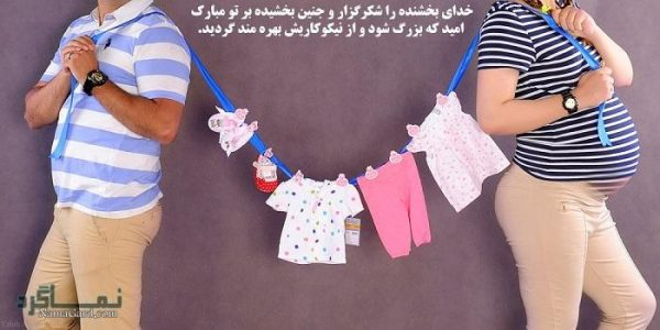 عکس پروفایل تولد و بارداری