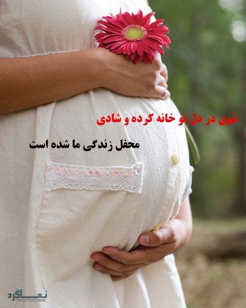 عکس نوشته و عکس پروفایل بارداری