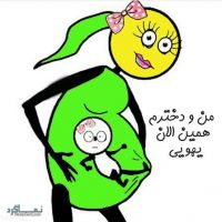 عکس پروفایل بارداری کارتونی + عکس نوشته