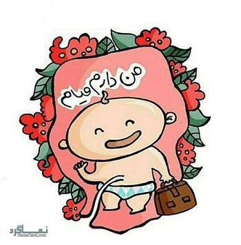 عکس نوشته بارداری بچه