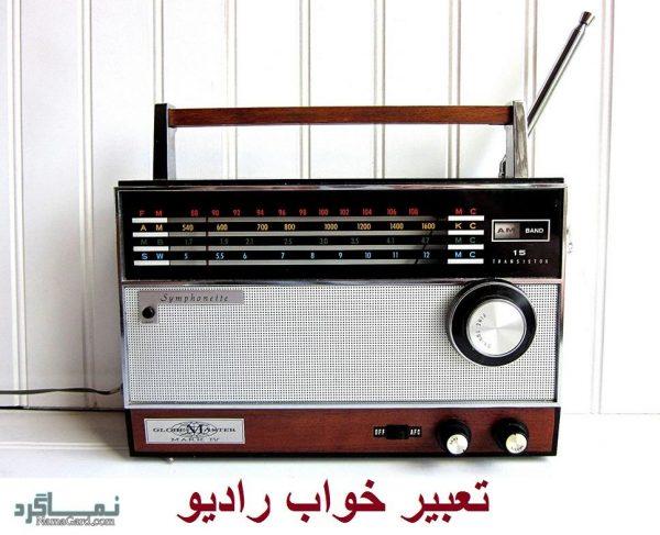 تعبیر خواب رادیو – مفهوم دیدن رادیو در خواب چیست؟