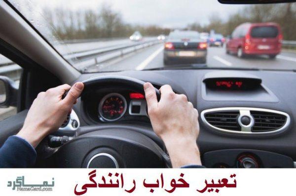 تعبیر خواب رانندگی – دیدن راننده در خواب چه تعبیری دارد؟