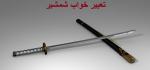 تعبیر خواب شمشیر – دیدن شمشیر در خواب چه معنایی دارد؟