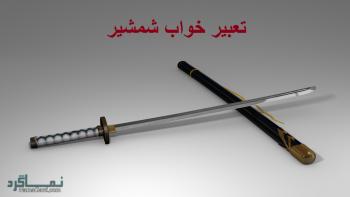 تعبیر خواب شمشیر - دیدن شمشیر در خواب چه معنایی دارد؟