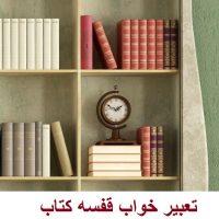 تعبیر خواب قفسه کتاب – معنی دیدن قفسه کتاب در خواب