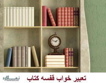 تعبیر خواب قفسه کتاب - معنی دیدن قفسه کتاب در خواب