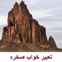 تعبیر خواب صخره – معنی دیدن صخره در خواب چیست؟