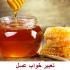 تعبیر خواب عسل – خوردن عسل در خواب چه تعبیری دارد؟