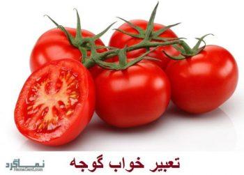 تعبیر خواب گوجه - خوردن گوجه در خواب چه معنایی دارد؟
