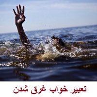 تعبیر خواب غرق شدن | غرق شدن در خواب چه معنایی دارد؟
