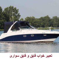 تعبیر خواب قایق – قایق سواری در خواب چه مفهومی دارد؟