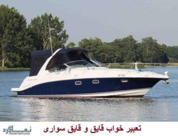 تعبیر خواب قایق - قایق سواری در خواب چه مفهومی دارد؟