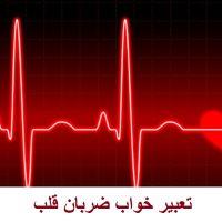 تعبیر خواب ضربان قلب – تپش قلب در خواب چه معنایی دارد؟