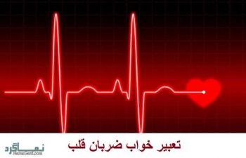 تعبیر خواب ضربان قلب - تپش قلب در خواب چه معنایی دارد؟