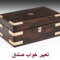 تعبیر خواب صندوق – دیدن صندوق در خواب چه تعبیری دارد؟