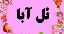 معنی اسم ال آلا – نام ئل آبا – زیبا ترین نام های دخترانه ترکی