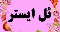معنی اسم ال ایستر – نام ئل ایستر – نام های دخترانه ترکی