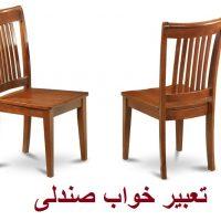 تعبیر خواب صندلی – دیدن صندلی شکسته در خواب چه تعبیری دارد؟
