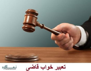 تعبیر خواب قاضی - دیدن قاضی در خواب چه تعبیری دارد؟