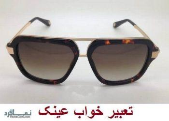 تعبیر خواب عینک + تعبیر خواب عینک شکسته و عینک آفتابی