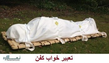 تعبیر خواب کفن + تعبیر خواب کفن کردن مردگان