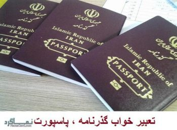تعبیر خواب گذرنامه - معنی دیدن پاسپورت در خواب چیست؟