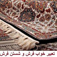 تعبیر خواب فرش – شستن فرش در خواب چه تعبیری دارد؟