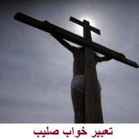تعبیر خواب صلیب – دیدن صلیب در خواب چه مفهومی دارد؟