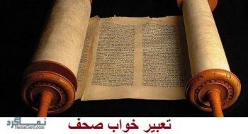 تعبیر خواب صحف | معنی دیدن صحیفه در خواب چیست؟