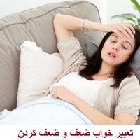 تعبیر خواب ضعف کردن + تعبیر خواب ضعیف شدن اعضای بدن