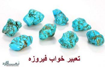 تعبیر خواب فیروزه - دیدن سنگ فیروزه در خواب چه معنایی دارد؟