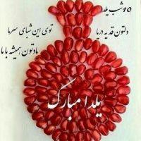 عکس پروفایل انار شب یلدا – شب چله