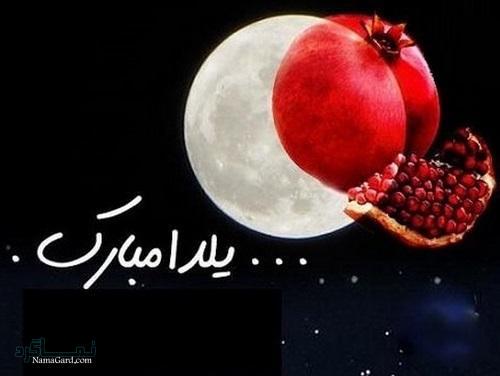 عکس انار شب یلدا - شب چله